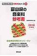 富山県の音楽科 参考書 2018 教員採用試験「参考書」シリーズ9