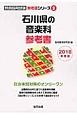 石川県の音楽科 参考書 2018 教員採用試験「参考書」シリーズ9