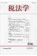 税法学 (576)