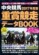 中央競馬 重賞競走データBOOK 2017