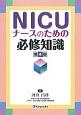 NICU ナースのための必須知識