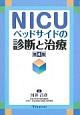 NICU ベットサイドの診断と治療