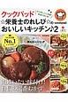 クックパッド ☆栄養士のれしぴ☆のおいしいキッチン♪ (2)