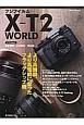 フジフィルム X-T2 WORLD より高機能、より高性能になったフラッグシップ機