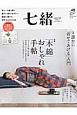 七緒 着物からはじまる暮らし(48)