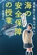 高校生にも読んでほしい 海の安全保障の授業 日本人が知らない南シナ海の大問題!