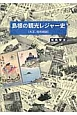 島根の観光レジャー史 大正、昭和戦前