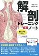 解剖トレーニングノート<第6版>