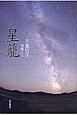 星籠-せいろ-句集