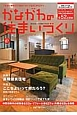 かながわの住まいづくり HOUSE GUIDE BOOK.(7)