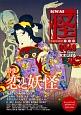 怪-KWAI- 特集:恋と妖怪 世界で唯一の妖怪マガジン(49)