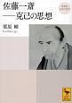 佐藤一斎-克己の思想 再発見 日本の哲学
