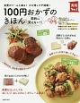 100円おかずのきほん 食費がぐ~んと減る!かさ増しワザ満載!
