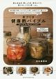 手づくり健康酢バイブル 酢たまねぎ・酢しょうが・酢キャベツ・酢トマト・レモ