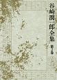 谷崎潤一郎全集 恋を知る頃 (2)