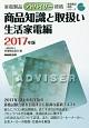 家電製品アドバイザー資格 商品知識と取扱い 生活家電編 家電製品資格シリーズ 2017