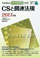 家電製品アドバイザー資格 CSと関連法規 家電製品資格シリーズ 2017