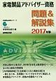 家電製品アドバイザー資格 問題&解説集 家電製品資格シリーズ 2017