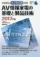 家電製品エンジニア資格 AV情報家電の基礎と製品技術 家電製品資格シリーズ 2017