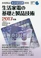 家電製品エンジニア資格 生活家電の基礎と製品技術 家電製品資格シリーズ 2017