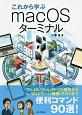 これから学ぶ macOS ターミナル