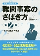 難問事案のさばき方 ものの見方・考え方 税理士実務必携(2)