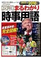 図解・まるわかり時事用語 2017→2018