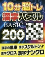 10分脳トレ 漢字パズル BASIC200