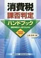 消費税課否判定ハンドブック 平成28年