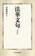 法華文句 (1)