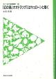 「幻の鳥」オオトラツグミはキョローンと鳴く フィールドの生物学23