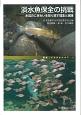 淡水魚保全の挑戦 水辺のにぎわいを取り戻す理念と実践