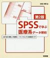 SPSSで学ぶ医療系データ解析<第2版>