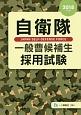 自衛隊一般曹候補生採用試験 2018