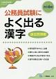 公務員試験によく出る漢字<改訂6版> 公務員採用試験シリーズ 過去問満載 常用漢字を中心に出題