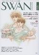 SWAN MAGAZINE 2016冬 やっぱり、バレエが大好き。(46)