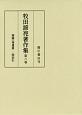 牧田諦亮著作集 雑篇(補遺篇)・総索引 (8)