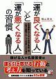 「運が良くなる人」と「運が悪くなる人」の習慣 元落語家のダメダメ社員が東証一部上場の金融グループ