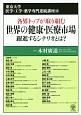 各界トップが取り組む 世界の健康・医療市場 躍進するシナリオとは? 東京大学医学・工学・薬学専門連続講座12