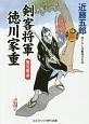 剣客将軍徳川家重 賢兄賢弟 書下ろし長編時代小説(2)