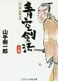 青空剣法(上) 山手樹一郎傑作選