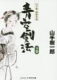 青空剣法(下) 山手樹一郎傑作選