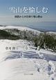 雪山を愉しむ 関西からの日帰り雪山登山
