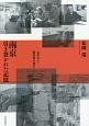 南京 引き裂かれた記憶 元兵士と被害者の証言