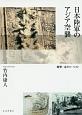 日本陸軍のアジア空襲 爆撃・毒ガス・ペスト