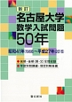名古屋大学 数学入試問題50年<新訂> 昭和41年(1966)~平成27年(2015)
