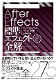 After Effects 標準エフェクト全解<CC対応改訂第3版>