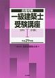 一級 建築士 受験講座 学科 [計画] 平成29年 合格対策(1)