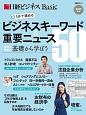 3分で読めるビジネスキーワード&重要ニュース50