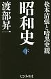 昭和史(下) 松本清張と暗黒史観
